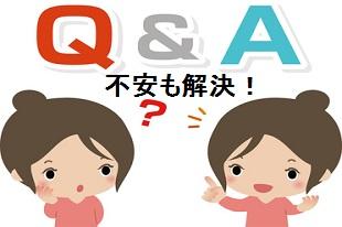 不安も解決!ご質問Q&Aのイメージ